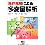 SPSSによる多変量解析
