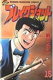 ブレイクショット 15 (少年マガジンコミックス)