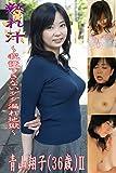熟れ汁〜我慢できないダダ漏れ地獄〜青山翔子(36歳)2 (MACプラス)
