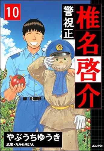 警視正 椎名啓介 (10) (ぶんか社コミックス)の詳細を見る