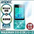 アスデック 【AR液晶保護フィルム】 SONY WALKMAN S10(K)シリーズ(2枚入り)用 AR-SW22