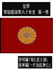 皇軍 帝国陸海軍八十年史 第一巻