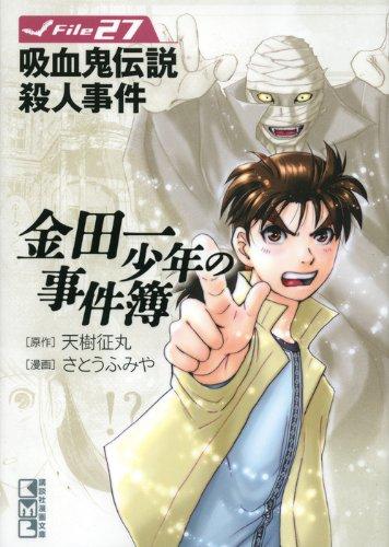金田一少年の事件簿 File(27) (講談社漫画文庫)