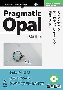 Pragmatic Opal Rubyで作るブラウザアプリケーション開発ガイド (技術書典シリーズ(NextPublishing))