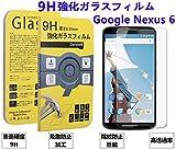 Danyee® 安心交換保証付 Google NEXUS 6用強化ガラス液晶保護フィルム 0.33mm超薄 9H硬度 ラウンドエッジ NEXUS 6 ガラスフィルム NEXU..