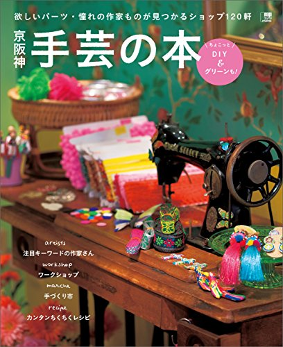 京阪神手芸の本