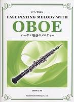 ピアノ伴奏付 オーボエ魅惑のメロディー