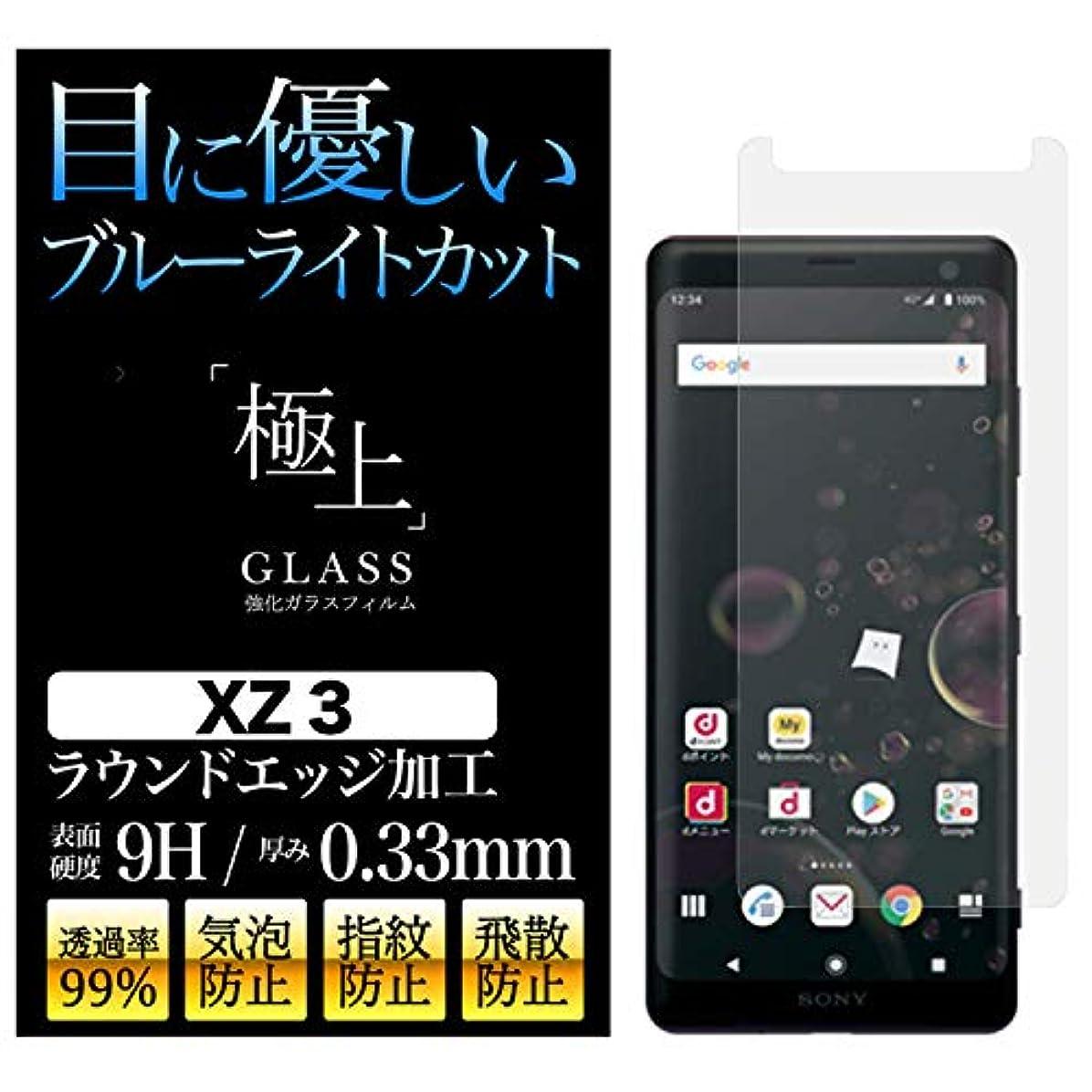 うま鷲踊り子極上 ブルーライトカット ガラスフィルム 保護フィルム 日本製旭硝子 9H 2.5D 保護シート (Xperia XZ3)