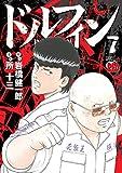 ドルフィン(7): チャンピオンREDコミックス