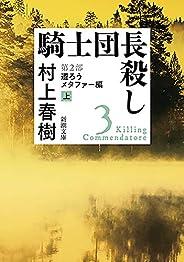 騎士団長殺し―第2部 遷ろうメタファー編(上)―(新潮文庫)