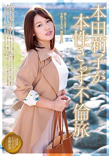 本田莉子が本性さらす不倫旅 [DVD]