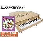 カワイ ミニピアノ 木目 木製 P-32 すてきなクラシック曲集セット 1113 どれみふぁシール付 KAWAI