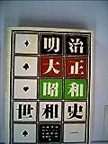 明治・大正・昭和世相史 (1967年)