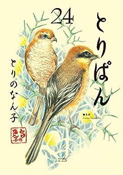 とりぱん 第01-24巻 [Toripan vol 01-24]