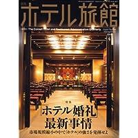 月刊 ホテル旅館 2008年 04月号 [雑誌]