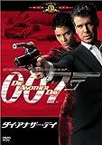 007/ダイ・アナザー・デイ [DVD]
