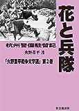 花と兵隊: 杭州警備駐留記 火野葦平戦争文学選第2巻