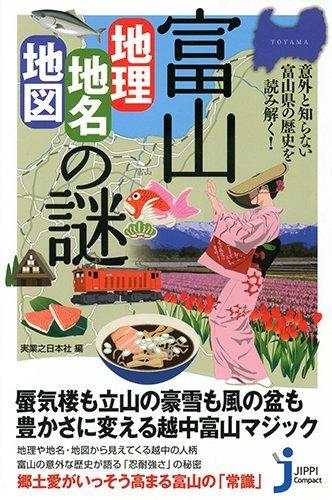 富山「地理・地名・地図」の謎  意外と知らない富山県の歴史を読み解く! (じっぴコンパクト新書)