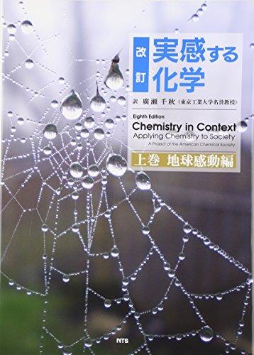改訂 実感する化学〈上巻〉地球感動編の詳細を見る