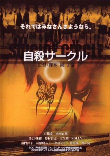 自殺サークル [DVD]