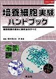 培養細胞実験ハンドブック―細胞培養の基本と解析法のすべて (実験医学別冊 12)