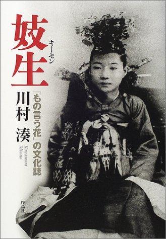 妓生(キーセン)―「もの言う花」の文化誌の詳細を見る