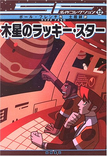 木星のラッキー・スター [SF名作コレクション(第2期)]