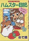 ハムスター日記―うりうりうり坊! (2) (Manga time comics)