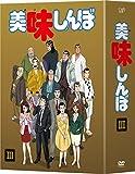 【Amazon.co.jp限定】美味しんぼ DVD BOX3(全巻購入特典:「BOX1~3収納BOX」引換シリアルコード付)