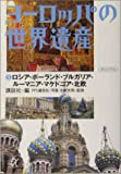 ヨーロッパの世界遺産〈5〉ロシア・ポーランド・ブルガリア・ルーマニア・マケドニア・北欧 (講談社プラスアルファ文庫)