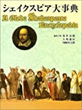 シェイクスピア大事典