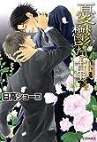 憂鬱な朝(4) (Charaコミックス)