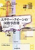 エラリー・クイーンの国際事件簿 (創元推理文庫)