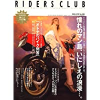 RIDERS CLUB (ライダース クラブ) 2006年 08月号 [雑誌]
