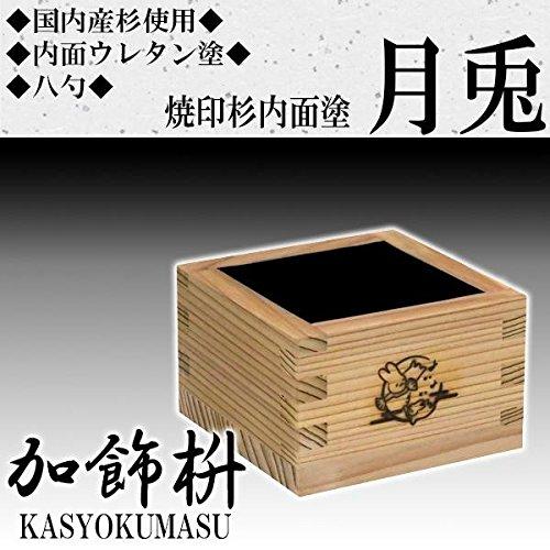 日用品雑貨 便利グッズ 加飾枡 焼印杉内面塗 八勺 月兎 MY-14