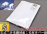 公式三井毛織 コットン 綿 毛布カバー 綿100%ガーゼタイプ 日本製 三井毛織公式製品