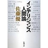 インテリジェンス人間論 (新潮文庫)