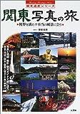 関東写真の旅―視界を満たす本当の風景に会う (観光遺産シリーズ)
