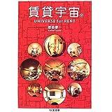 賃貸宇宙UNIVERSE for RENT〈下〉 (ちくま文庫)