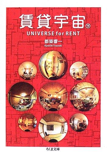 賃貸宇宙UNIVERSE for RENT〈下〉 (ちくま文庫)の詳細を見る