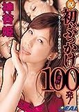 神谷姫 祝!初ぶっかけ合計100発 [DVD]