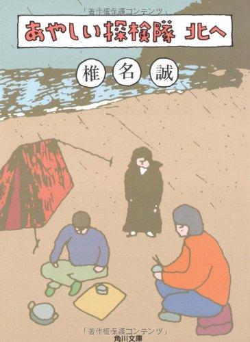 あやしい探検隊北へ (角川文庫)の詳細を見る