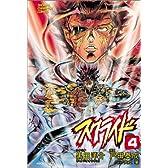 スクライド 第4巻 (少年チャンピオン・コミックス)