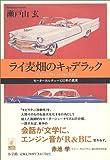ライ麦畑のキャデラック―モーターカルチャー100年の真実 (ラピタ・ブックス)