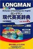 ロングマン現代英英辞典 4訂増補版 CD-ROM2枚付 <上製版>