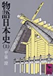 物語日本史(上) (講談社学術文庫)