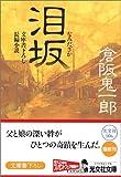 泪坂 (光文社文庫)