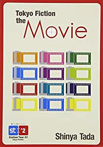 Tokyo Fiction the Movie [DVD]