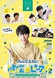 西山宏太朗の健僕ピース!2 特装版[DVD]