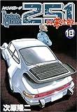 レストアガレージ251 18―車屋夢次郎 (BUNCH COMICS)